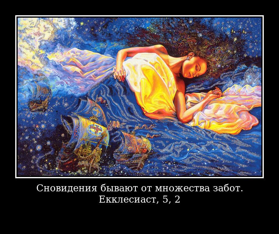 Сновидения бывают от множества забот. Екклесиаст, 5, 2.