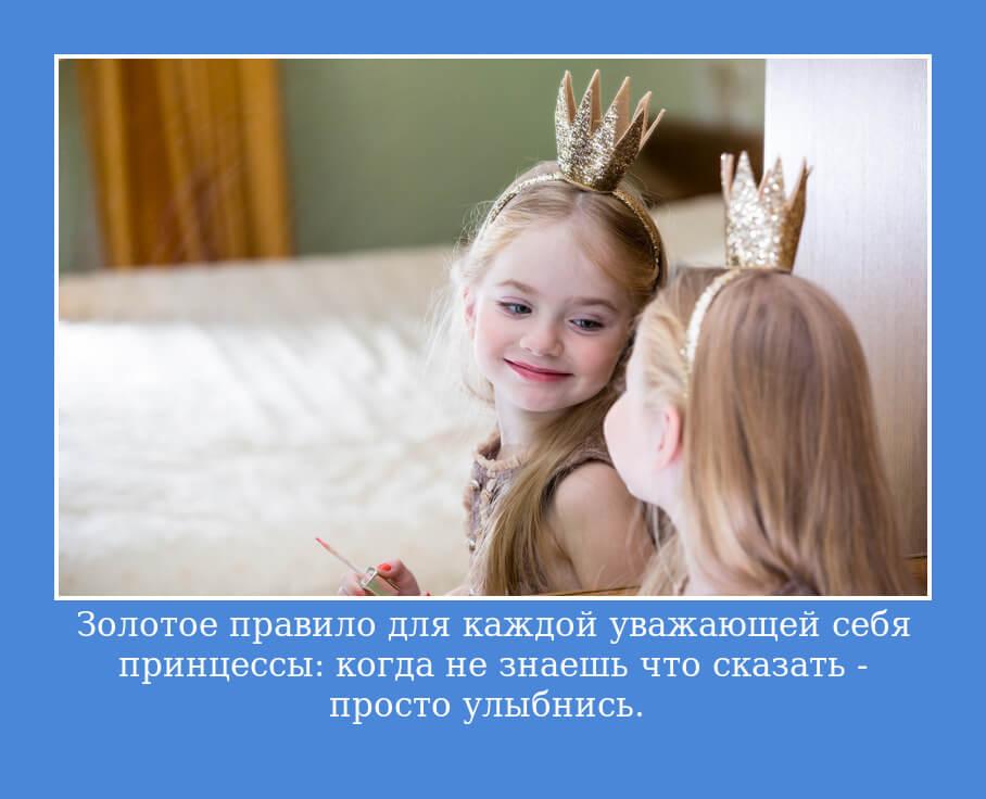 Золотое правило для каждой уважающей себя принцессы: когда не знаешь что сказать – просто улыбнись.