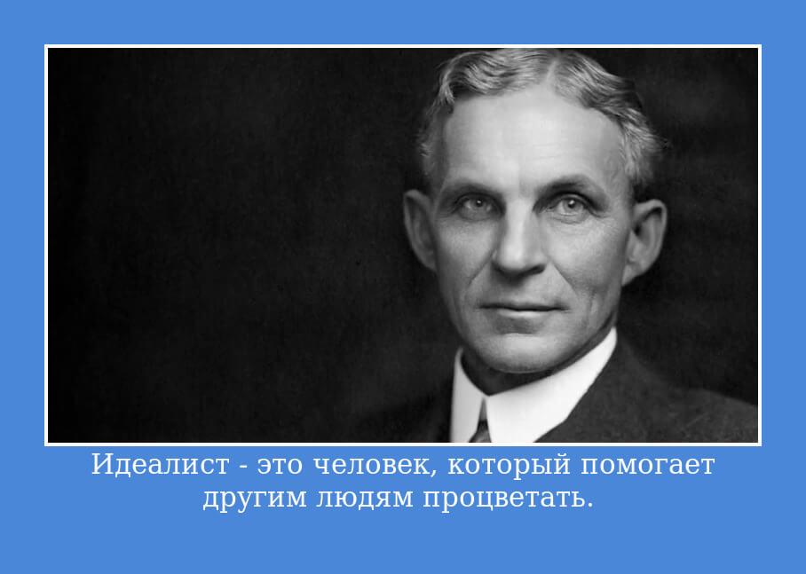 Идеалист — это человек, который помогает другим людям процветать.