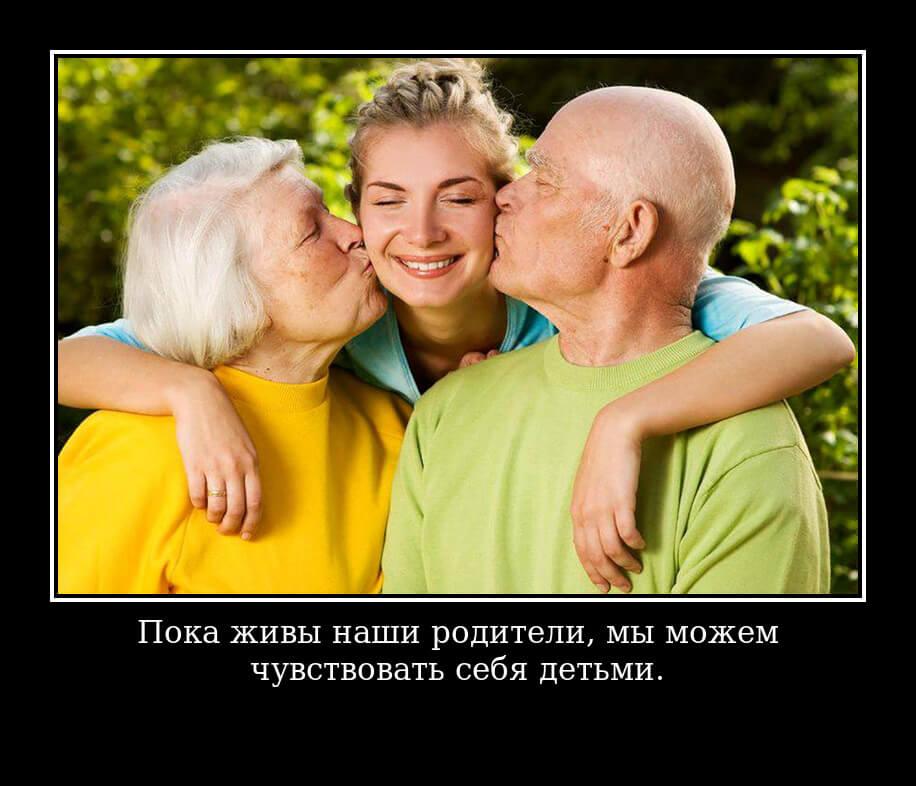 Пока живы наши родители, мы можем чувствовать себя детьми.