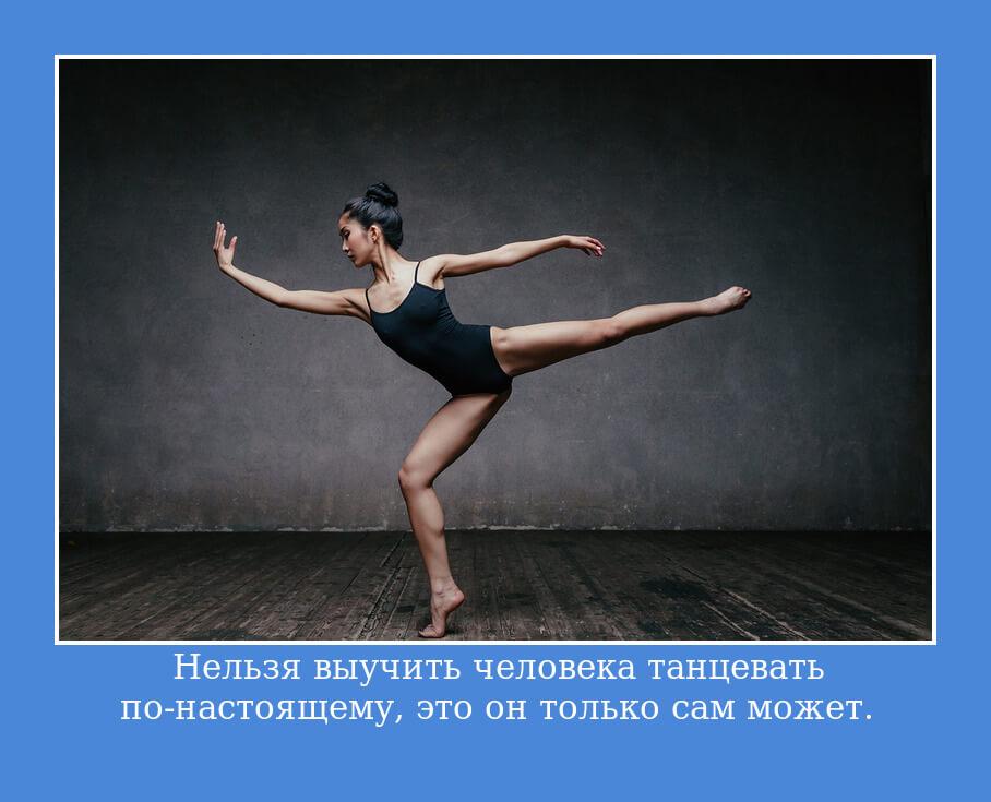 Нельзя выучить человека танцевать по-настоящему, это он только сам может.