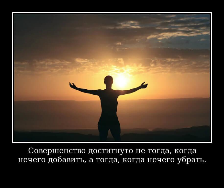Совершенство достигнуто не тогда, когда нечего добавить, а тогда, когда нечего убрать.