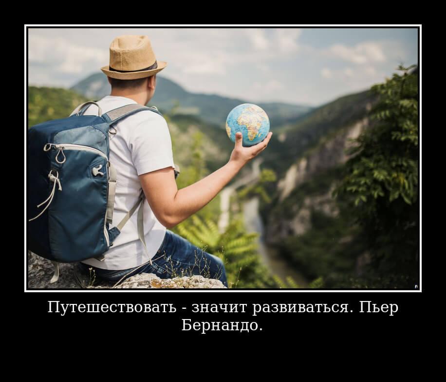 Путешествовать - значит развиваться. Пьер Бернандо.