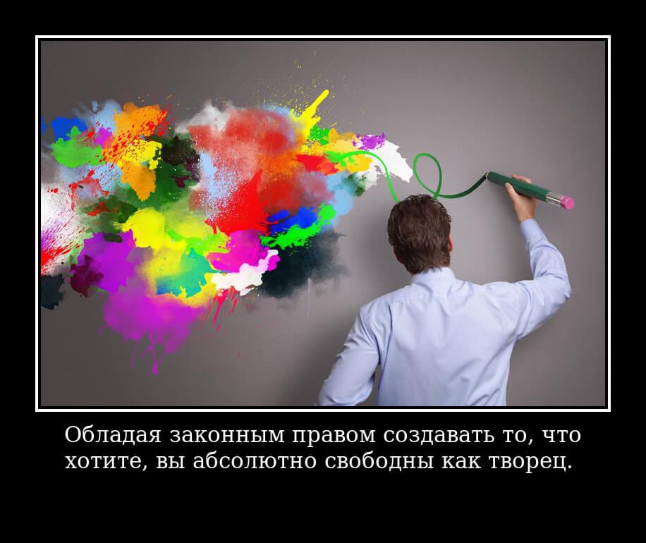 Обладая законным правом создавать то, что хотите, вы абсолютно свободны как творец.