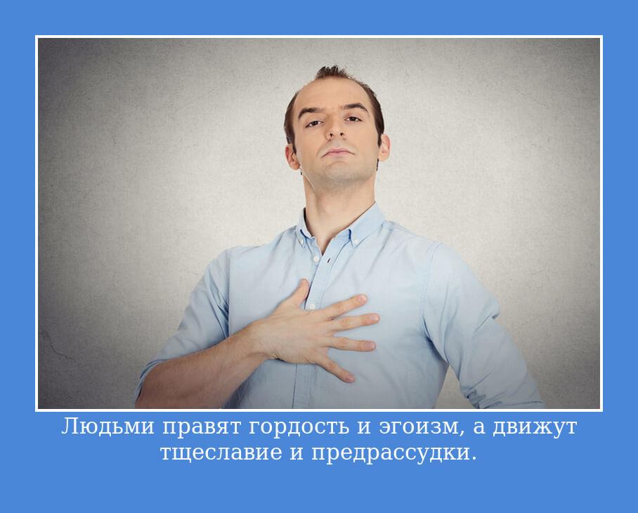 Людьми правят гордость и эгоизм, а движут тщеславие и предрассудки.
