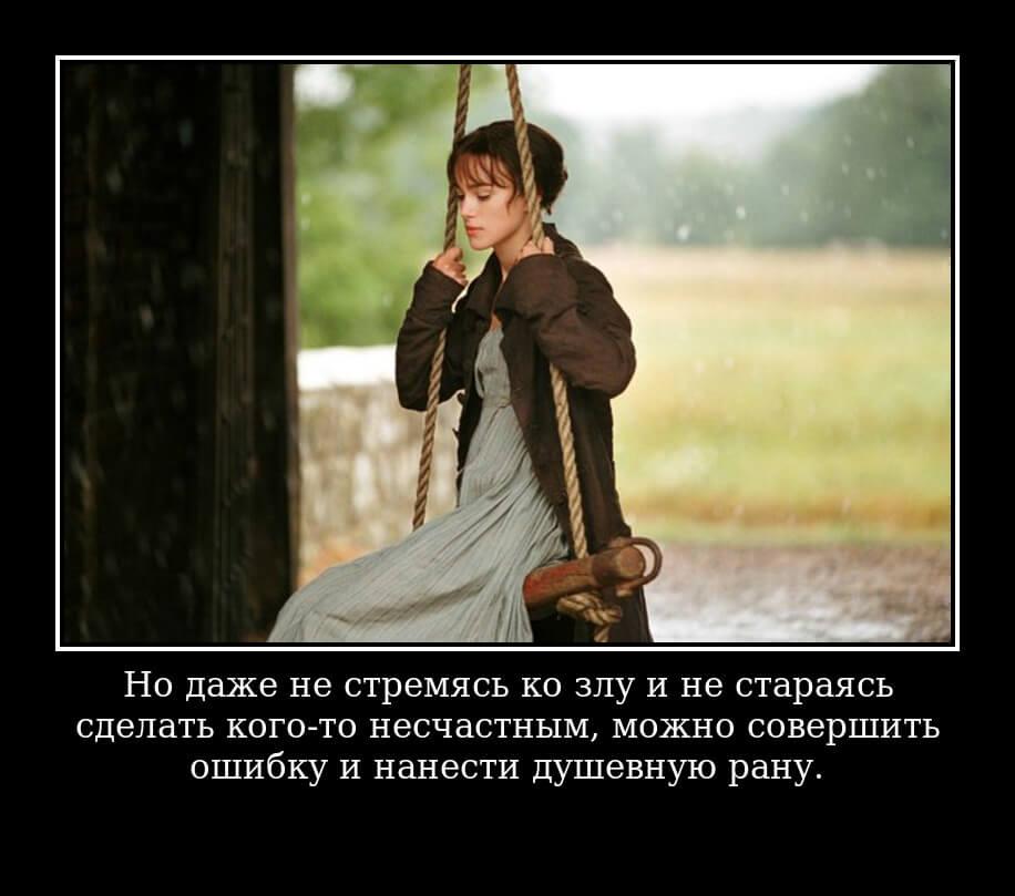 Но даже не стремясь ко злу и не стараясь сделать кого-то несчастным, можно совершить ошибку и нанести душевную рану.