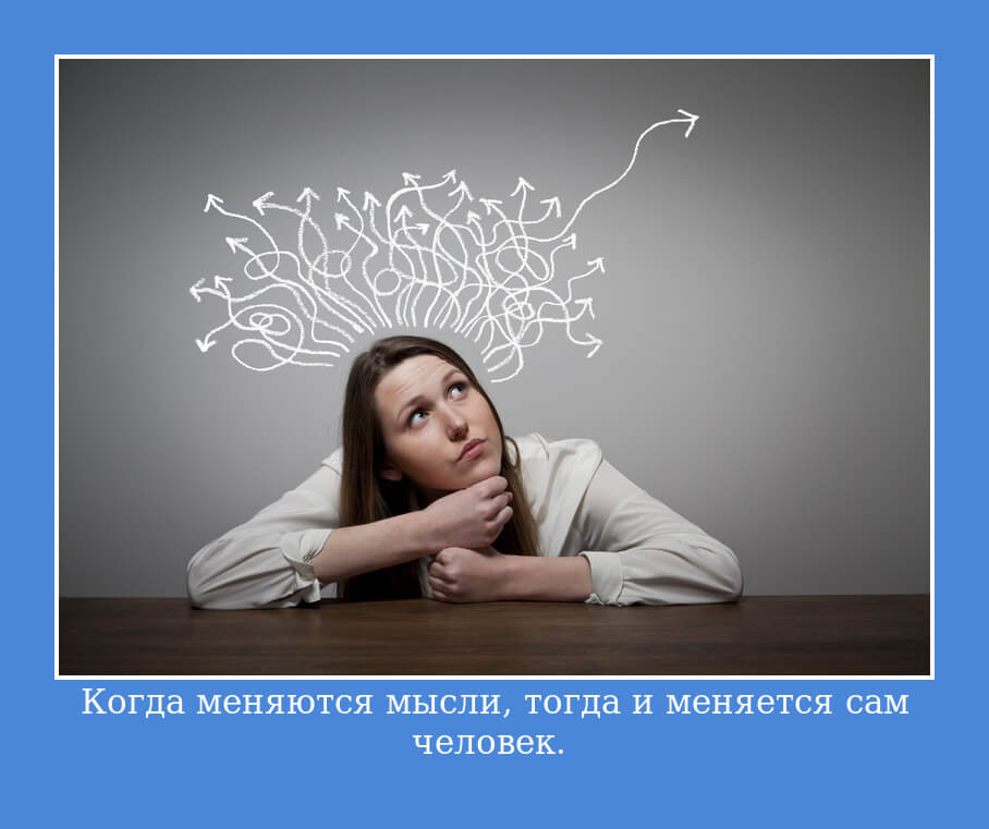 Wenn sich Gedanken ändern, ändert sich auch die Person. – Когда меняются мысли, тогда и меняется сам человек.