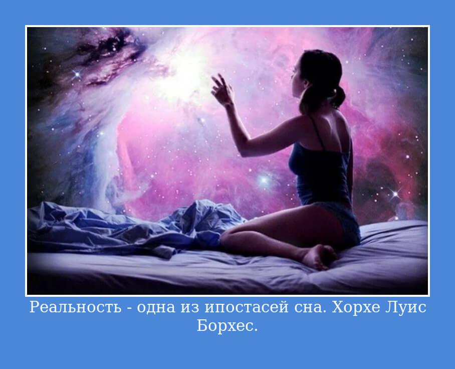Реальность – одна из ипостасей сна. Хорхе Луис Борхес.