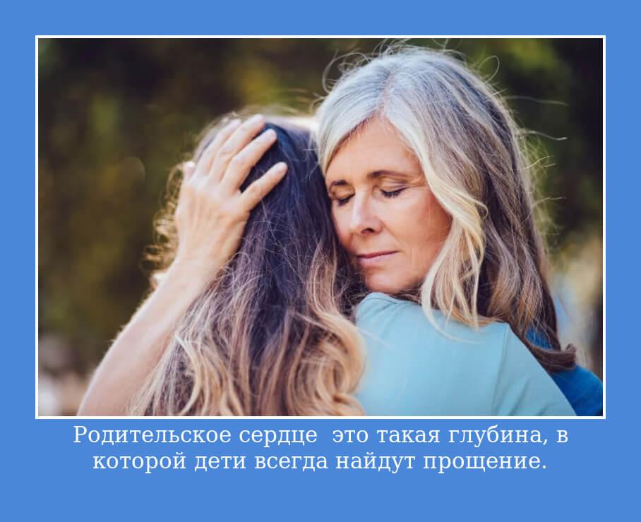 Родительское сердце — это такая глубина, в которой дети всегда найдут прощение.