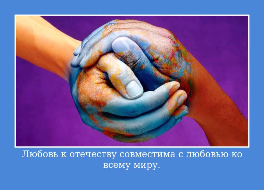 Любовь к отечеству совместима с любовью ко всему миру.