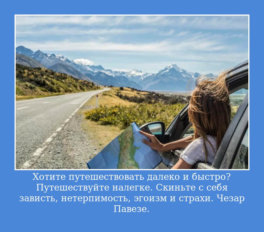 Хотите путешествовать далеко и быстро? Путешествуйте налегке. Скиньте с себя зависть, нетерпимость, эгоизм и страхи. Чезар Павезе.