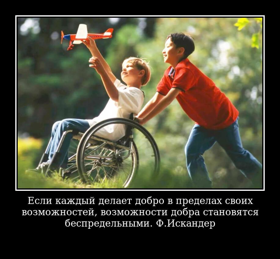 Если каждый делает добро в пределах своих возможностей, возможности добра становятся беспредельными. Ф.Искандер
