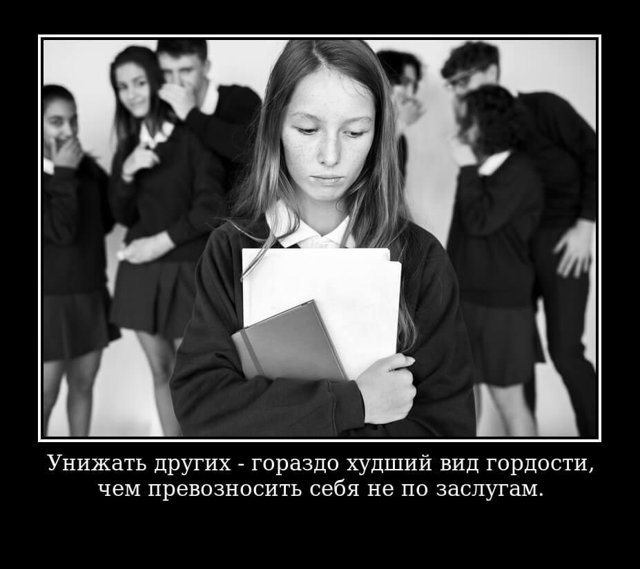 Унижать других — гораздо худший вид гордости, чем превозносить себя не по заслугам.