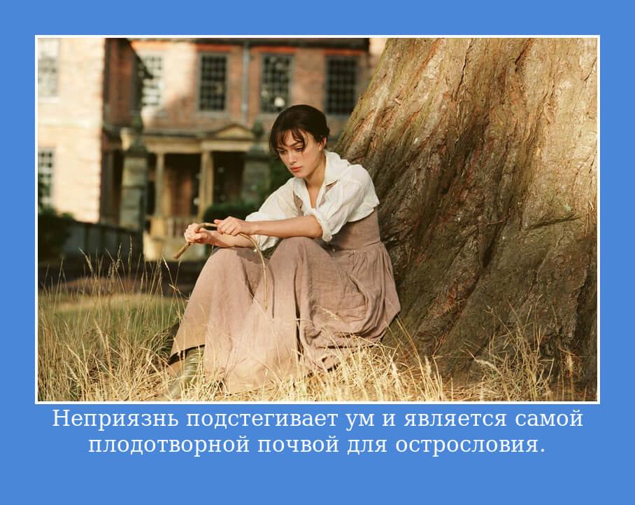 Неприязнь подстегивает ум и является самой плодотворной почвой для острословия.