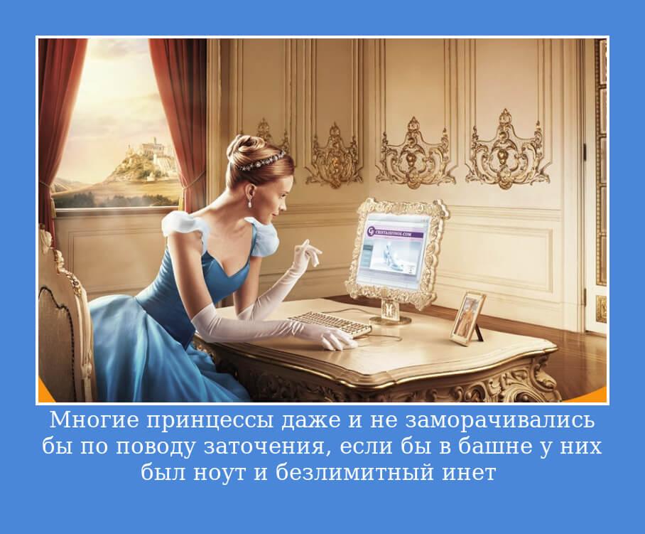 Многие принцессы даже и не заморачивались бы по поводу заточения, если бы в башне у них был ноут и безлимитный инет…