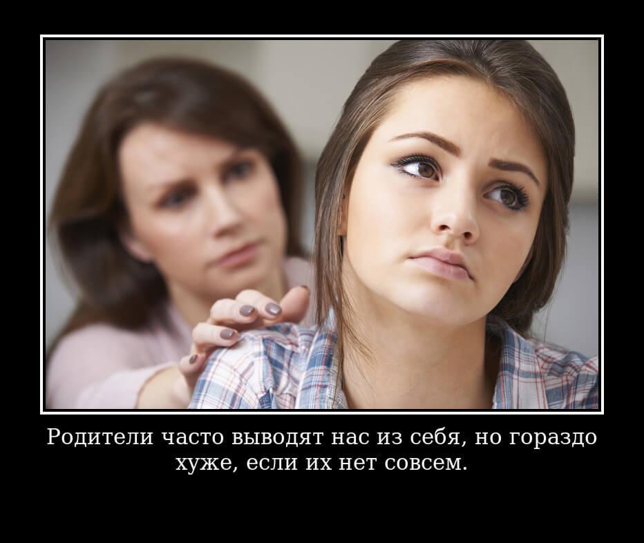 Родители часто выводят нас из себя, но гораздо хуже, если их нет совсем.