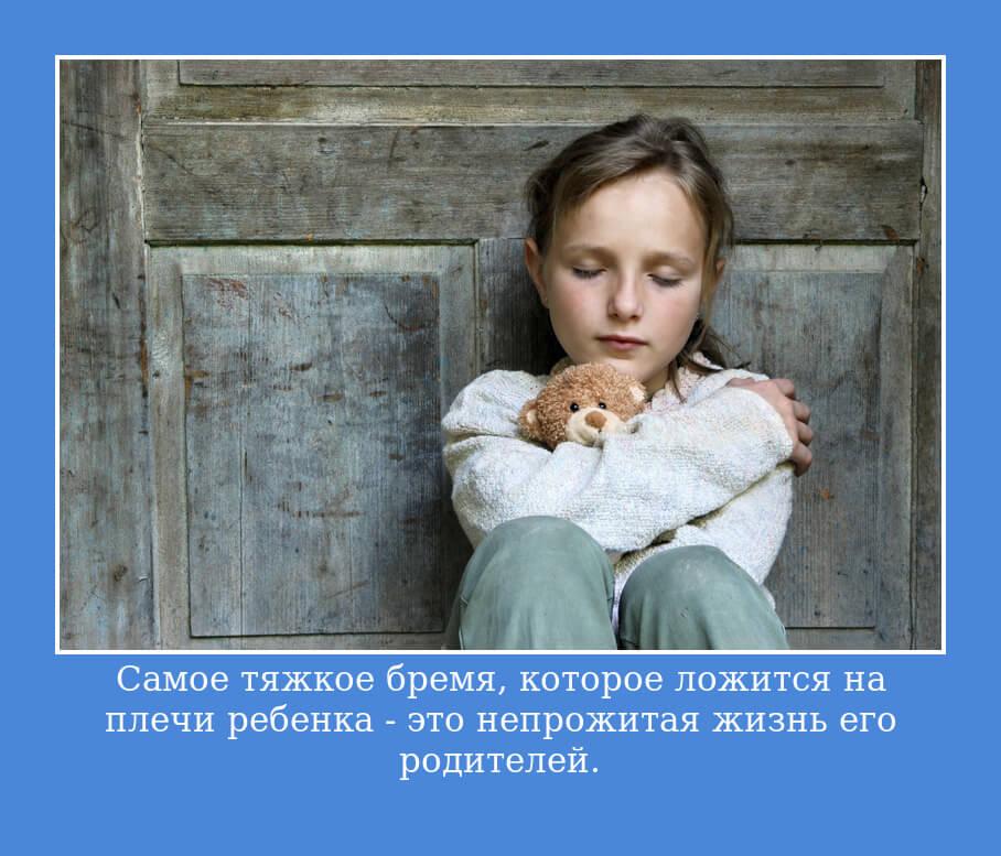 Самое тяжкое бремя, которое ложится на плечи ребенка, — это непрожитая жизнь его родителей.