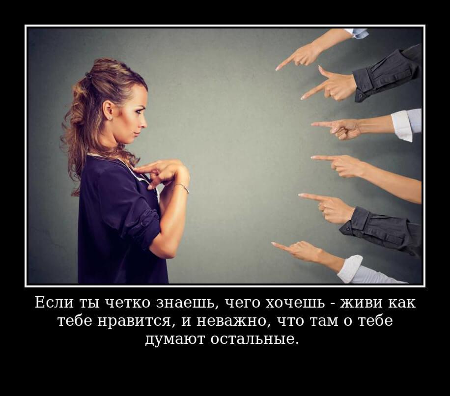 Если ты четко знаешь, чего хочешь – живи как тебе нравится, и неважно, что там о тебе думают остальные.