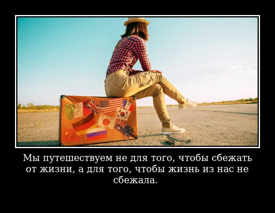 Мы путешествуем не для того, чтобы сбежать от жизни, а для того, чтобы жизнь из нас не сбежала.