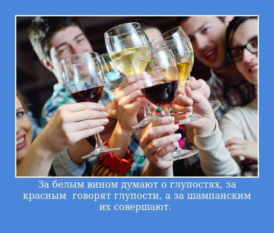 За белым вином думают о глупостях, за красным — говорят глупости, а за шампанским их совершают.