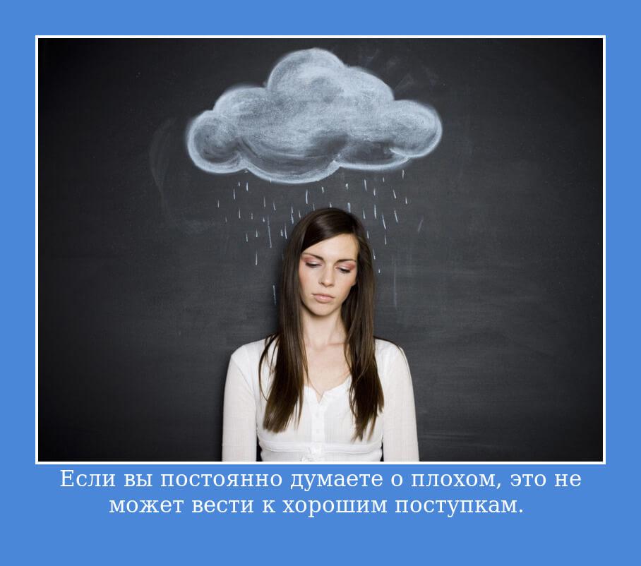 Wenn Sie ständig an das Schlechte denken, kann dies nicht zu guten Taten führen. – Если вы постоянно думаете о плохом, это не может вести к хорошим поступкам.