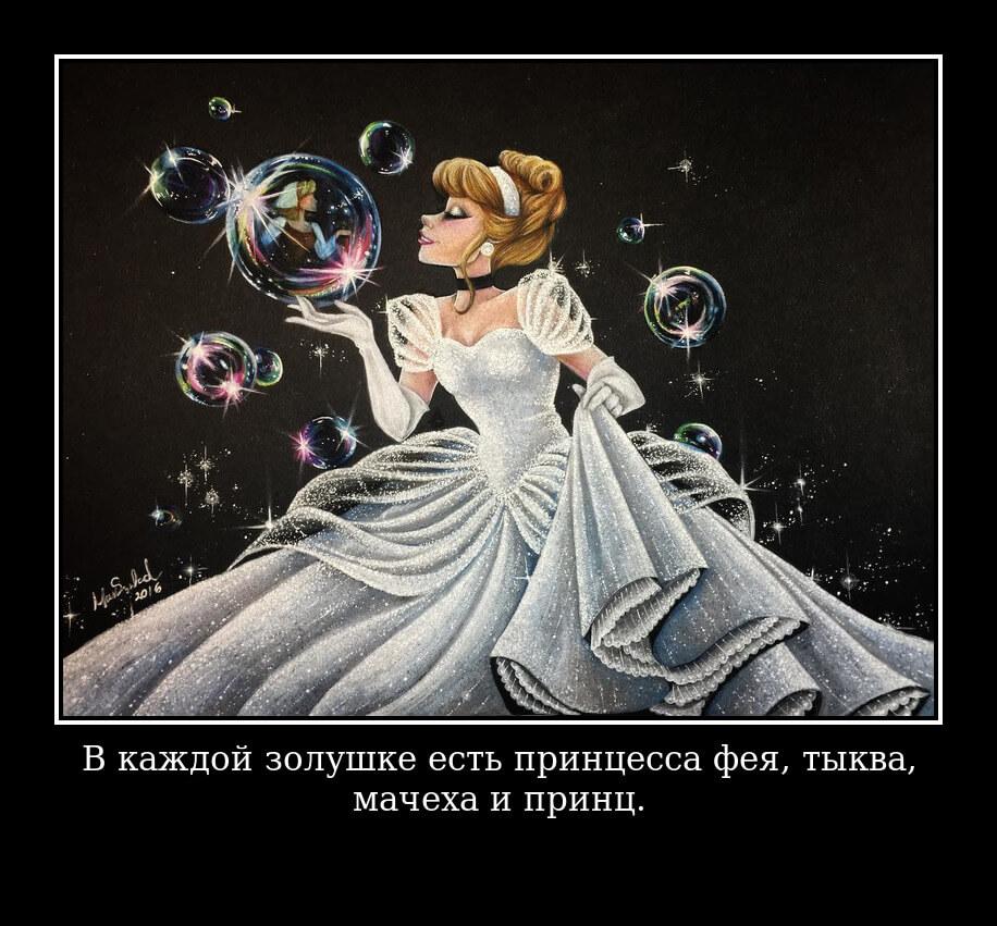 В каждой золушке есть принцесса… фея, тыква, мачеха и принц.