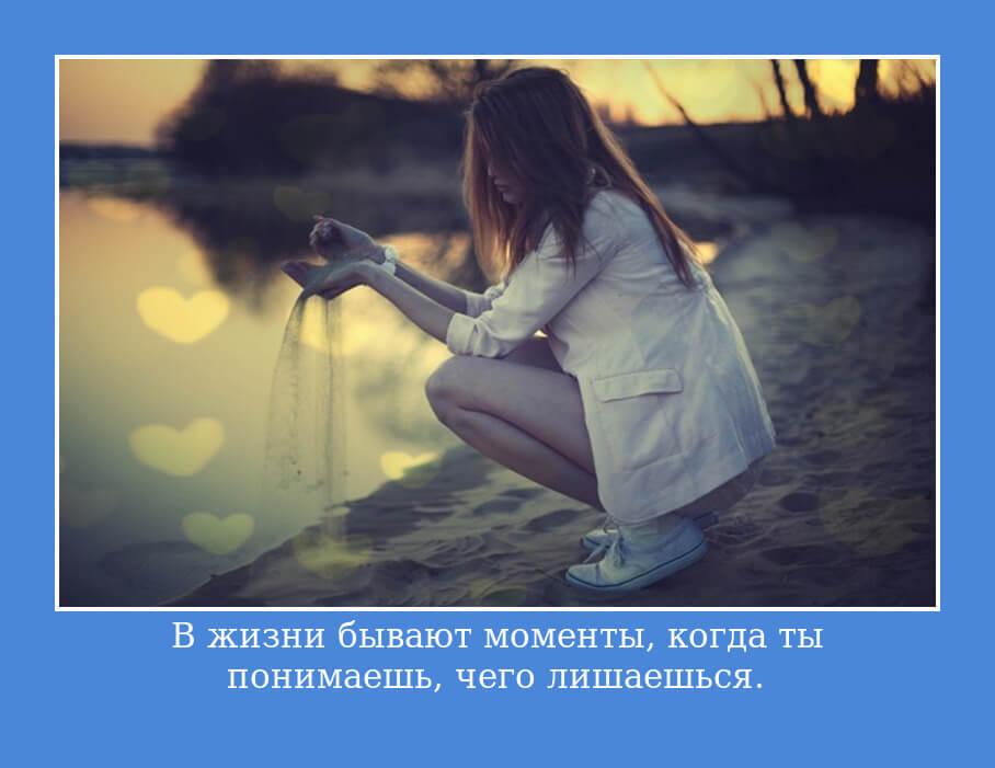 В жизни бывают моменты, когда ты понимаешь, чего лишаешься.