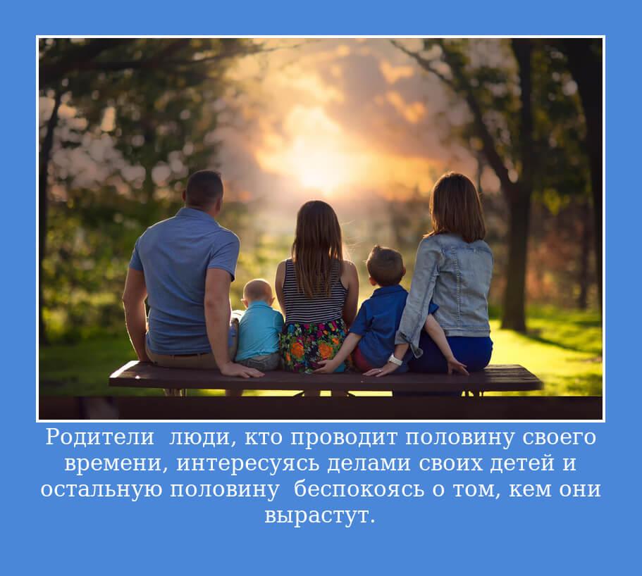 Родители – люди, кто проводит половину своего времени, интересуясь делами своих детей и остальную половину — беспокоясь о том, кем они вырастут.