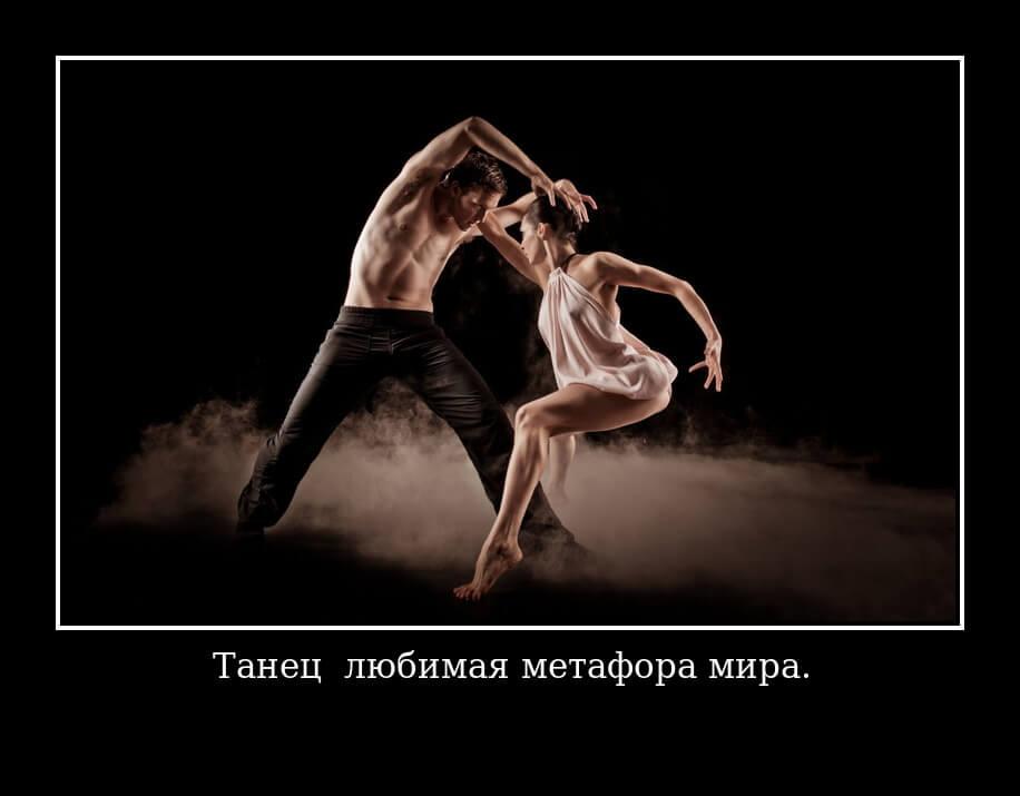 Танец — любимая метафора мира.