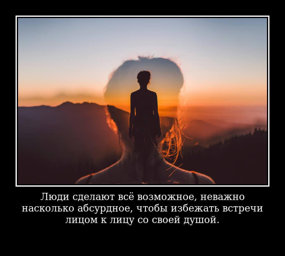 Люди сделают всё возможное, неважно насколько абсурдное, чтобы избежать встречи лицом к лицу со своей душой.
