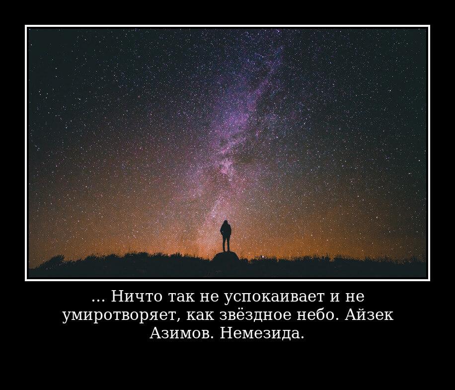 ... Ничто так не успокаивает и не умиротворяет, как звёздное небо. Айзек Азимов. Немезида.