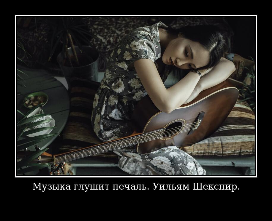 Музыка глушит печаль. Уильям Шекспир.