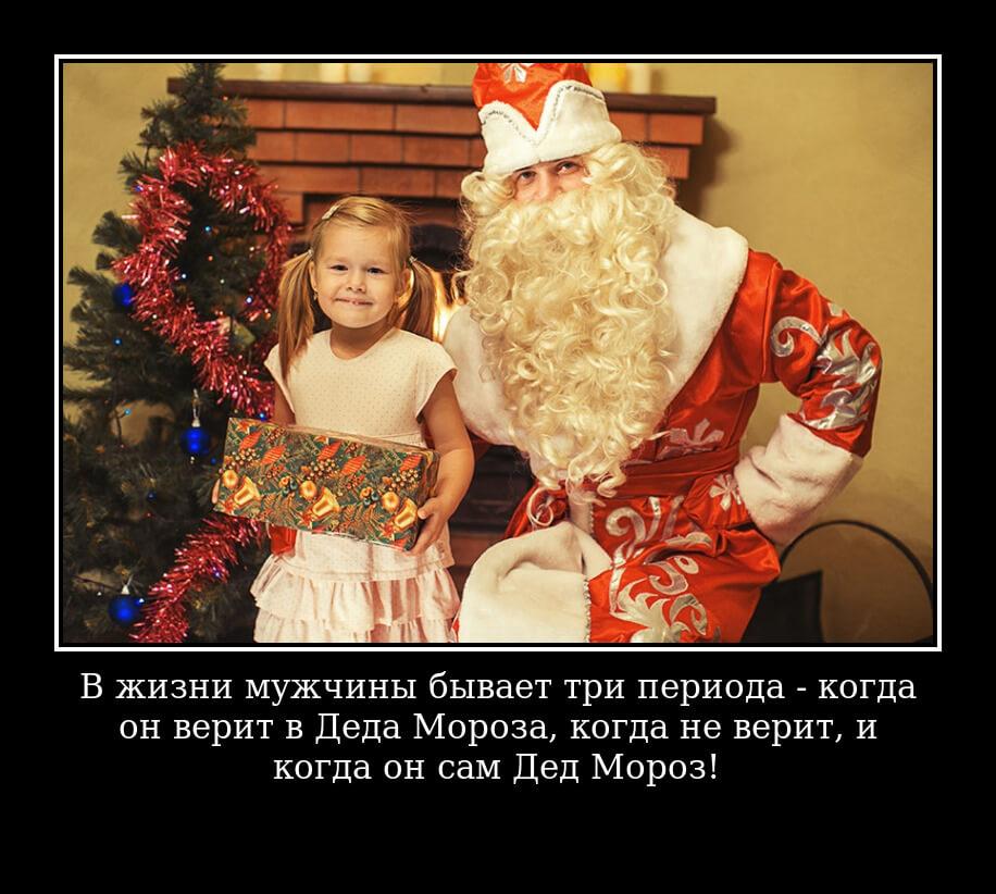 В жизни мужчины бывает три периода — когда он верит в Деда Мороза, когда не верит, и когда он сам Дед Мороз!