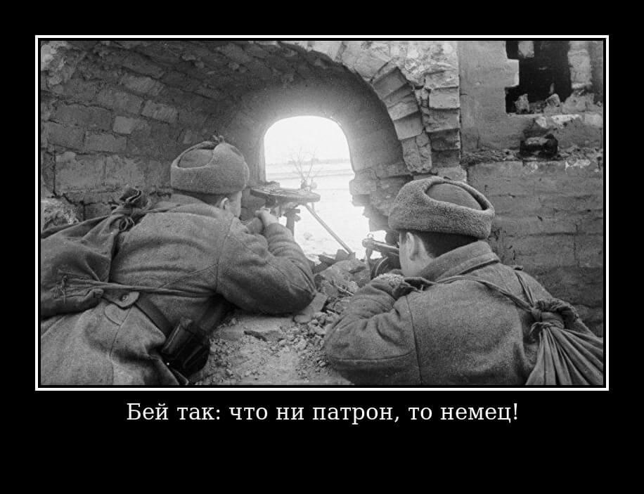 Бей так: что ни патрон, то немец!