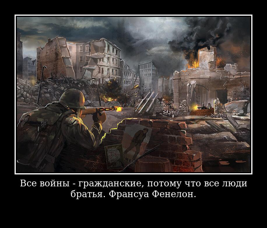 Все войны — гражданские, потому что все люди братья. Франсуа Фенелон.