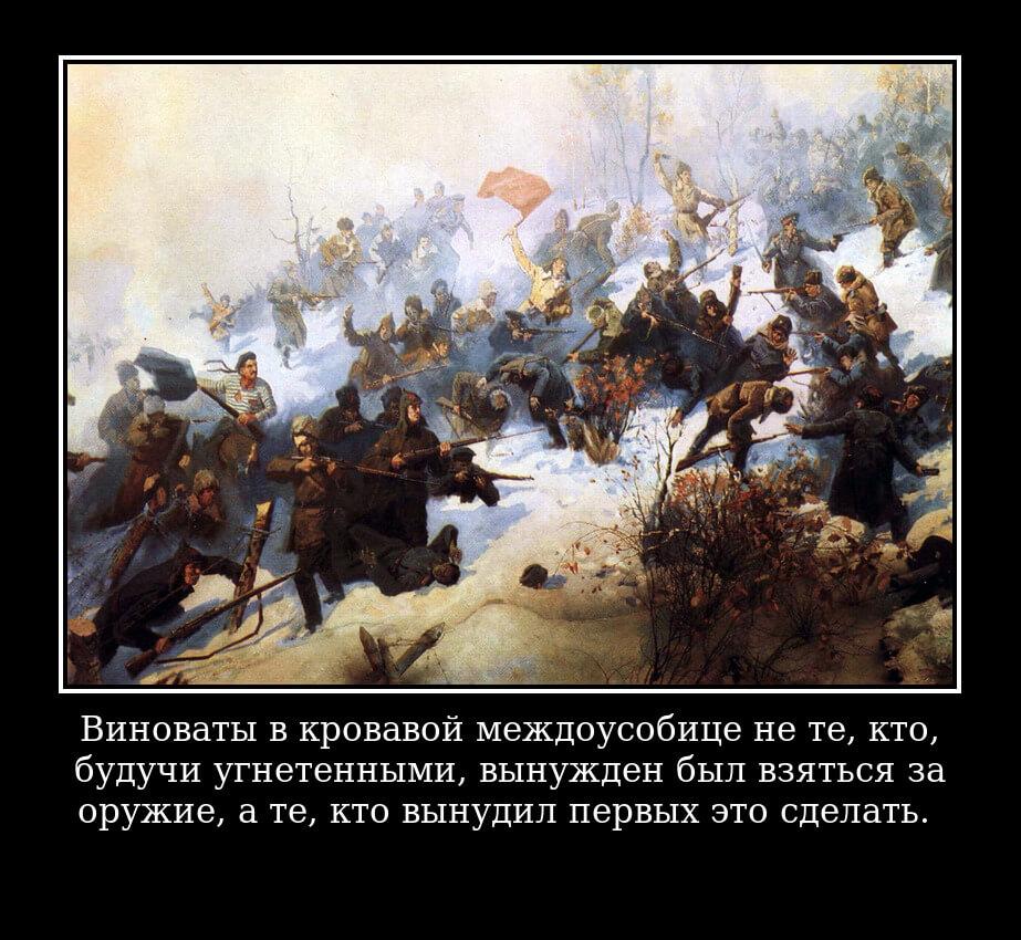 виноваты в кровавой междоусобице, не те, кто, будчучи угнетенными, взялся за оружие, а те, кто вынудил первых это сделать.