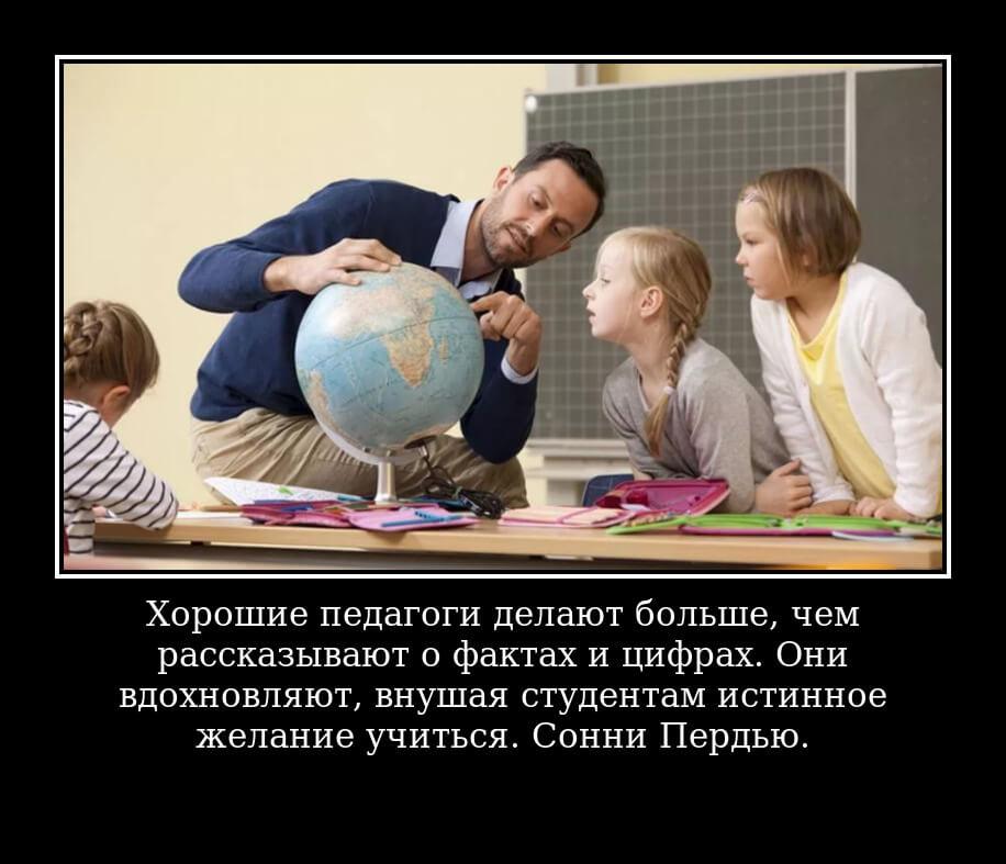 Хорошие педагоги делают больше, чем рассказывают о фактах и цифрах. Они вдохновляют, внушая студентам истинное желание учиться. Сонни Пердью.