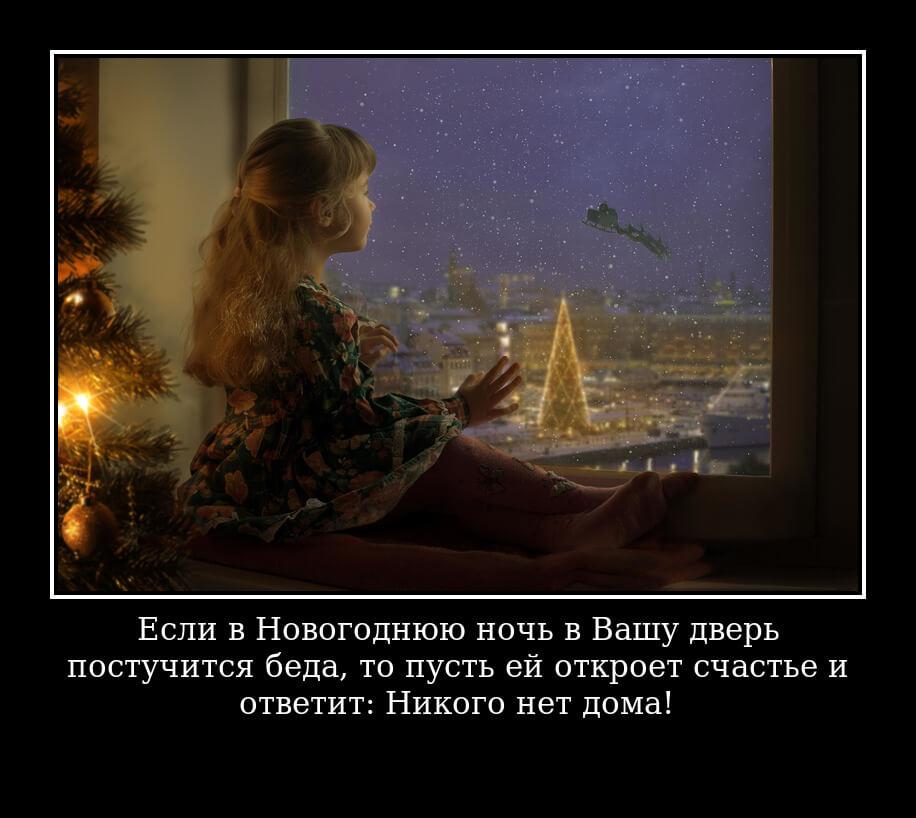 Если в Новогоднюю ночь в Вашу дверь постучится беда, то пусть ей откроет счастье и ответит: «Никого нет дома»!