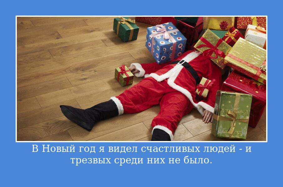 В Новый год я видел счастливых людей - и трезвых среди них не было.