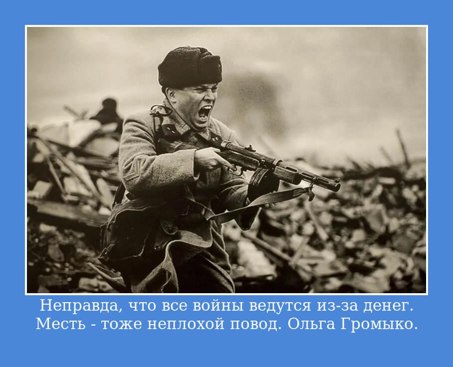 Неправда, что все войны ведутся из-за денег. Месть — тоже неплохой повод. Ольга Громыко.