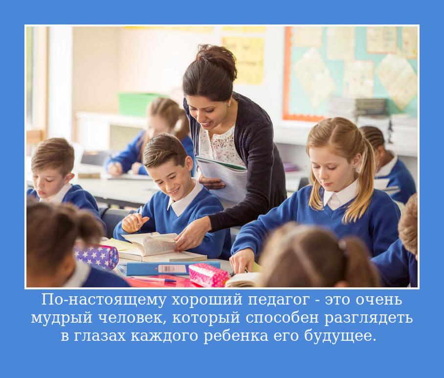 По-настоящему хороший педагог — это очень мудрый человек, который способен разглядеть в глазах каждого ребенка его будущее.