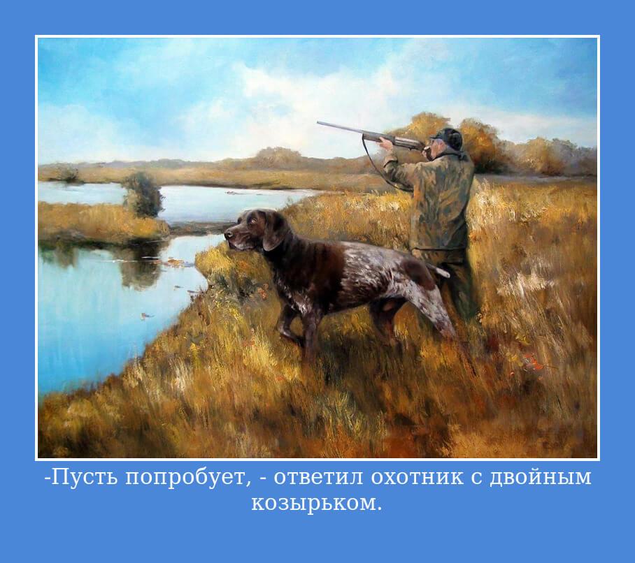 - Пусть попробует, - ответил охотник с двойным козырьком.