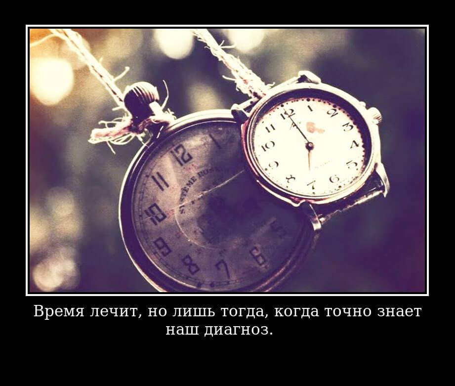 Время лечит, но лишь тогда, когда точно знает наш диагноз.
