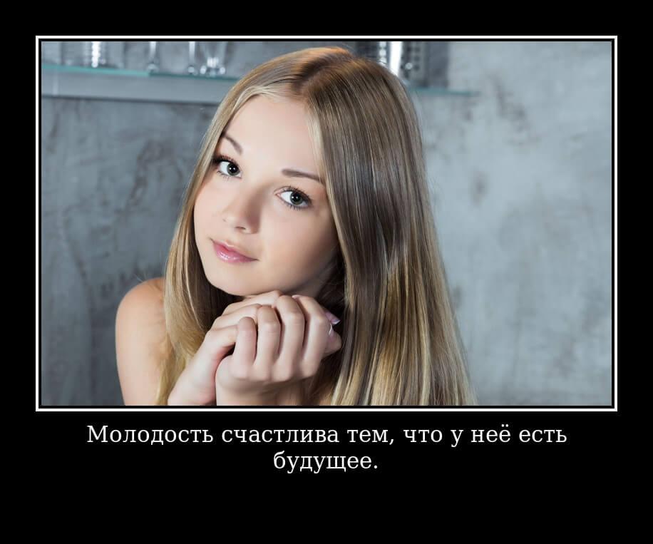 Молодость счастлива тем, что у неё есть будущее.