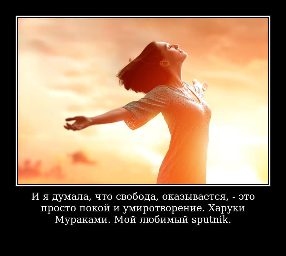 И я думала, что свобода, оказывается, — это просто покой и умиротворение. Харуки Мураками. Мой любимый sputnik.