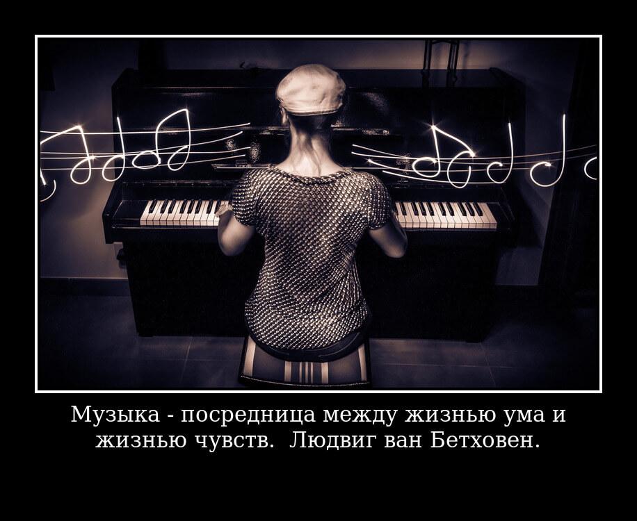 Музыка — посредница между жизнью ума и жизнью чувств. Людвиг ван Бетховен.
