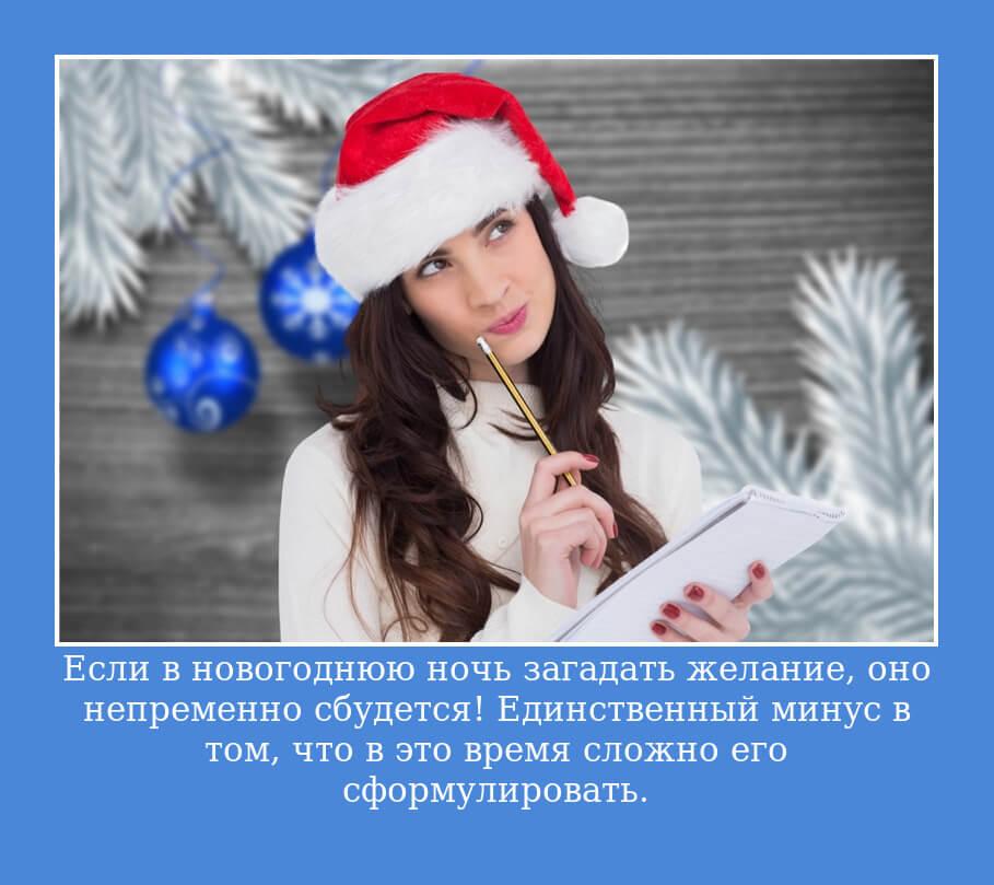Если в новогоднюю ночь загадать желание, оно непременно сбудется! Единственный минус в том, что в это время сложно его сформулировать.