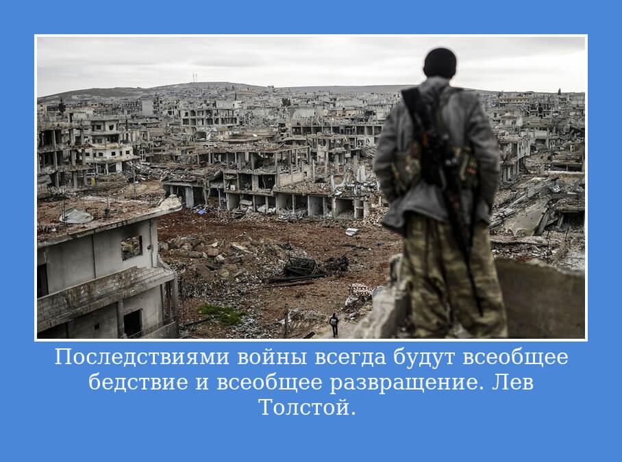 Последствиями войны всегда будут всеобщее бедствие и всеобщее развращение.