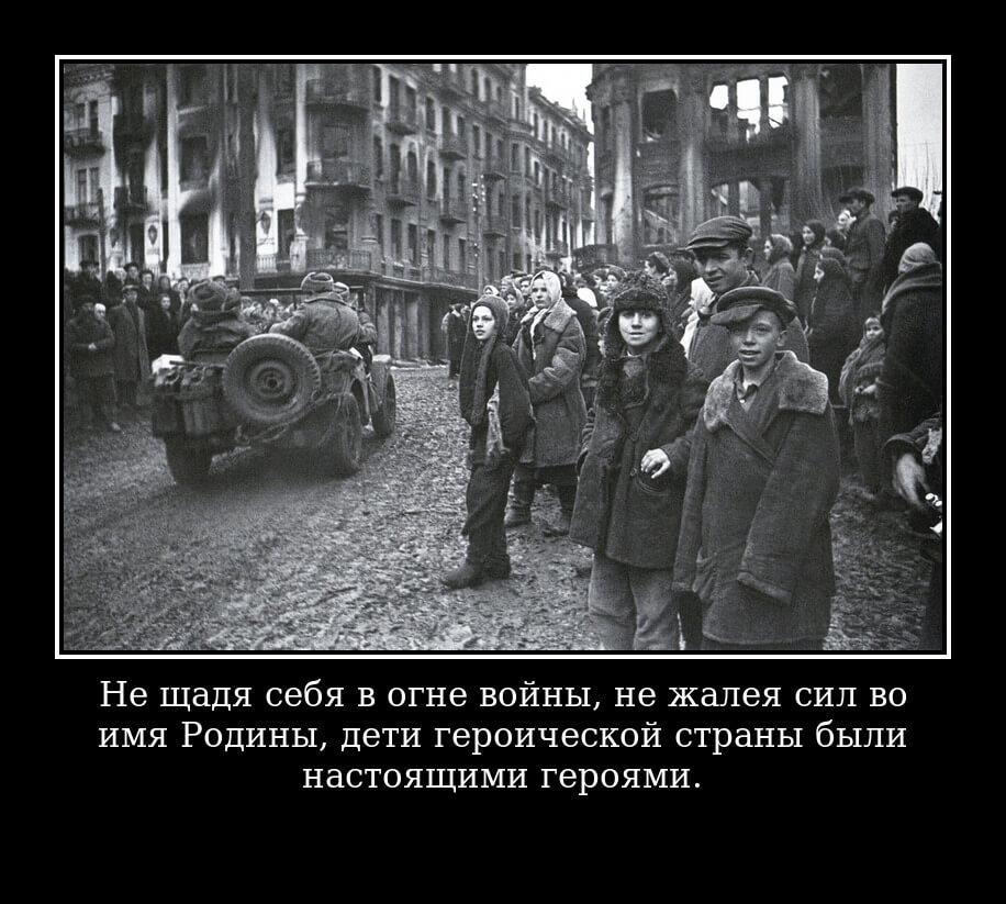 Не щадя себя в огне войны, не жалея сил во имя Родины, дети героической страны были настоящими героями.