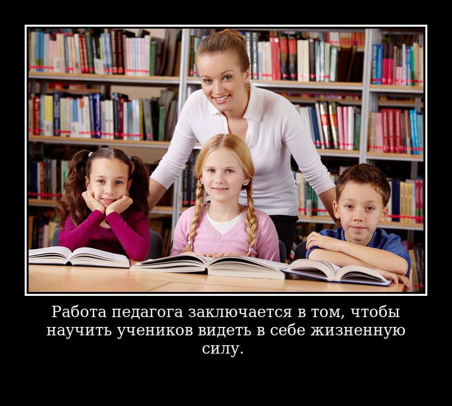 Работа педагога заключается в том, чтобы научить учеников видеть в себе жизненную силу.